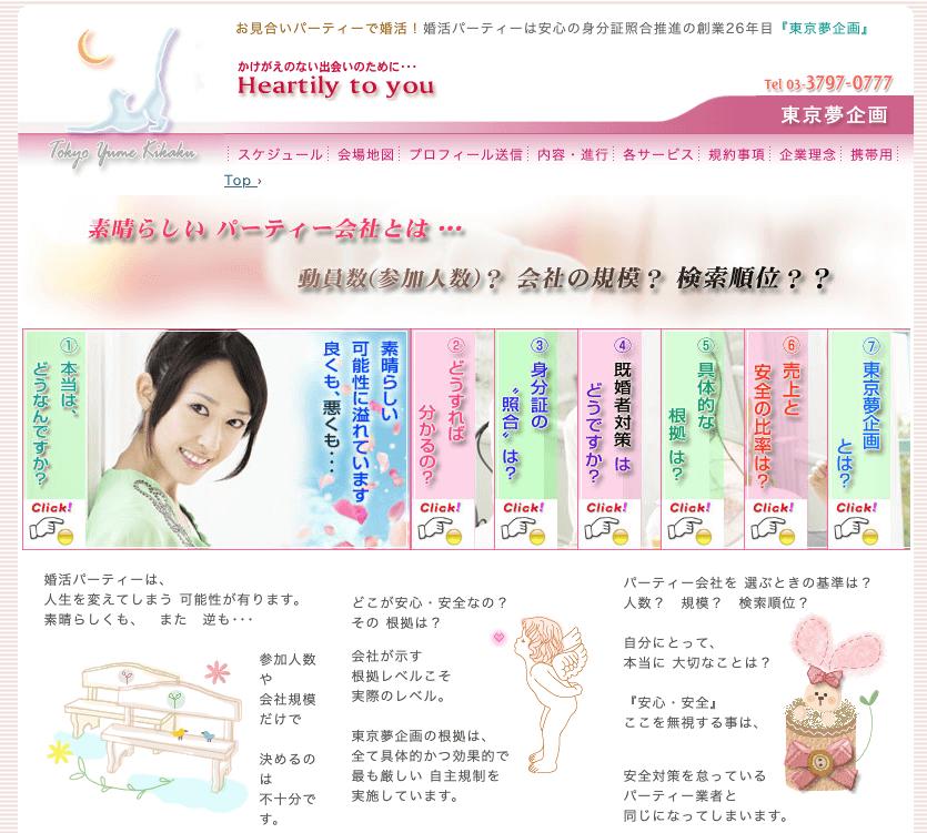 東京夢企画